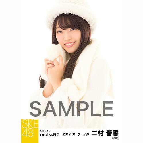 SKE48 2017年1月度 net shop限定個別生写真「バイクとサイドカー」衣装5枚セット 二村春香