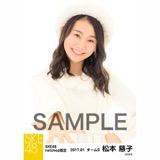 SKE48 2017年1月度 net shop限定個別生写真「バイクとサイドカー」衣装5枚セット 松本慈子