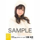 SKE48 2017年1月度 net shop限定個別生写真「バイクとサイドカー」衣装5枚セット 江籠裕奈