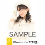 SKE48 2017年1月度 net shop限定個別生写真「バイクとサイドカー」衣装5枚セット 竹内彩姫