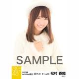 SKE48 2017年1月度 net shop限定個別生写真「バイクとサイドカー」衣装5枚セット 松村香織