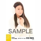 SKE48 2017年1月度 net shop限定個別生写真「バイクとサイドカー」衣装5枚セット 井田玲音名