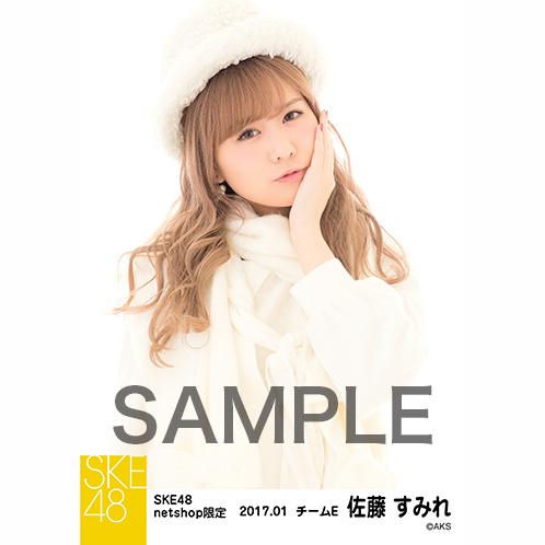 SKE48 2017年1月度 net shop限定個別生写真「バイクとサイドカー」衣装5枚セット 佐藤すみれ