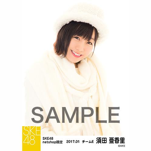 SKE48 2017年1月度 net shop限定個別生写真「バイクとサイドカー」衣装5枚セット 須田亜香里