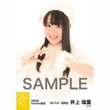 SKE48 2017年1月度 net shop限定個別生写真「バイクとサイドカー」衣装5枚セット 井上瑠夏