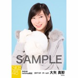 SKE48 2017年1月度 net shop限定個別ランダム生写真5枚セット 大矢真那