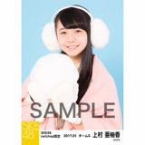 SKE48 2017年1月度 net shop限定個別ランダム生写真5枚セット 上村亜柚香