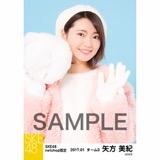 SKE48 2017年1月度 net shop限定個別ランダム生写真5枚セット 矢方美紀