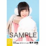 SKE48 2017年1月度 net shop限定個別ランダム生写真5枚セット 青木詩織