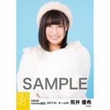 SKE48 2017年1月度 net shop限定個別ランダム生写真5枚セット 荒井優希