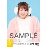 SKE48 2017年1月度 net shop限定個別ランダム生写真5枚セット 大場美奈