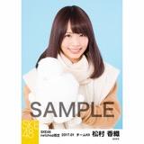 SKE48 2017年1月度 net shop限定個別ランダム生写真5枚セット 松村香織