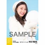 SKE48 2017年1月度 net shop限定個別ランダム生写真5枚セット 井田玲音名