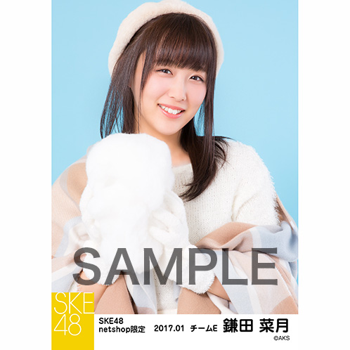 SKE48 2017年1月度 net shop限定個別ランダム生写真5枚セット 鎌田菜月