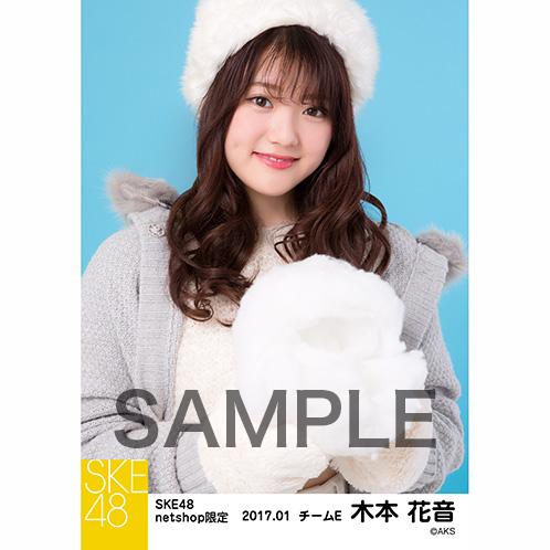 SKE48 2017年1月度 net shop限定個別ランダム生写真5枚セット 木本花音