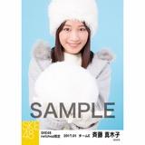 SKE48 2017年1月度 net shop限定個別ランダム生写真5枚セット 斉藤真木子