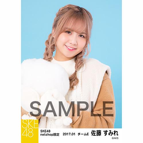 SKE48 2017年1月度 net shop限定個別ランダム生写真5枚セット 佐藤すみれ