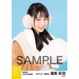 SKE48 2017年1月度 net shop限定個別ランダム生写真5枚セット 渥美彩羽