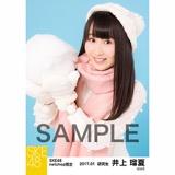 SKE48 2017年1月度 net shop限定個別ランダム生写真5枚セット 井上瑠夏