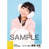 SKE48 2017年1月度 net shop限定個別ランダム生写真5枚セット 倉島杏実