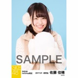 SKE48 2017年1月度 net shop限定個別ランダム生写真5枚セット 佐藤佳穂