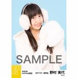 SKE48 2017年1月度 net shop限定個別ランダム生写真5枚セット 野村実代