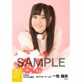 SKE48 2017年2月度 net shop限定個別生写真「バレンタイン」5枚セット 一色嶺奈