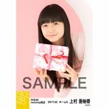 SKE48 2017年2月度 net shop限定個別生写真「バレンタイン」5枚セット 上村亜柚香