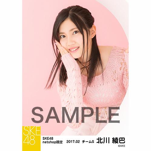 SKE48 2017年2月度 net shop限定個別生写真「バレンタイン」5枚セット 北川綾巴