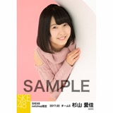 SKE48 2017年2月度 net shop限定個別生写真「バレンタイン」5枚セット 杉山愛佳