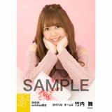 SKE48 2017年2月度 net shop限定個別生写真「バレンタイン」5枚セット 竹内舞