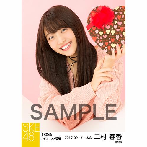 SKE48 2017年2月度 net shop限定個別生写真「バレンタイン」5枚セット 二村春香