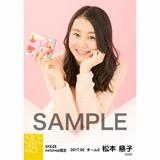 SKE48 2017年2月度 net shop限定個別生写真「バレンタイン」5枚セット 松本慈子