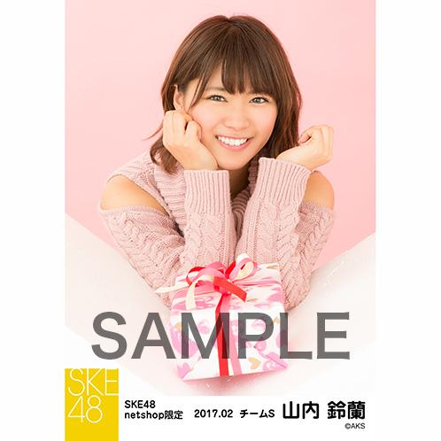 SKE48 2017年2月度 net shop限定個別生写真「バレンタイン」5枚セット 山内鈴蘭