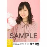 SKE48 2017年2月度 net shop限定個別生写真「バレンタイン」5枚セット 青木詩織