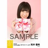 SKE48 2017年2月度 net shop限定個別生写真「バレンタイン」5枚セット 荒井優希
