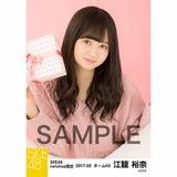 SKE48 2017年2月度 net shop限定個別生写真「バレンタイン」5枚セット 江籠裕奈