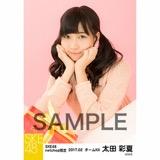 SKE48 2017年2月度 net shop限定個別生写真「バレンタイン」5枚セット 太田彩夏