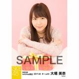 SKE48 2017年2月度 net shop限定個別生写真「バレンタイン」5枚セット 大場美奈