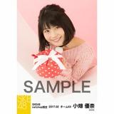 SKE48 2017年2月度 net shop限定個別生写真「バレンタイン」5枚セット 小畑優奈