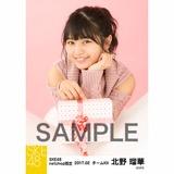 SKE48 2017年2月度 net shop限定個別生写真「バレンタイン」5枚セット 北野瑠華