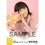 SKE48 2017年2月度 net shop限定個別生写真「バレンタイン」5枚セット 惣田紗莉渚