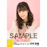 SKE48 2017年2月度 net shop限定個別生写真「バレンタイン」5枚セット 竹内彩姫