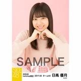 SKE48 2017年2月度 net shop限定個別生写真「バレンタイン」5枚セット 日高優月