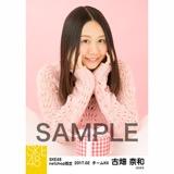 SKE48 2017年2月度 net shop限定個別生写真「バレンタイン」5枚セット 古畑奈和