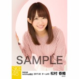 SKE48 2017年2月度 net shop限定個別生写真「バレンタイン」5枚セット 松村香織