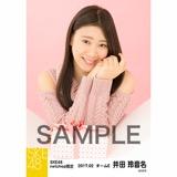 SKE48 2017年2月度 net shop限定個別生写真「バレンタイン」5枚セット 井田玲音名