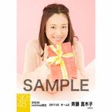 SKE48 2017年2月度 net shop限定個別生写真「バレンタイン」5枚セット 斉藤真木子