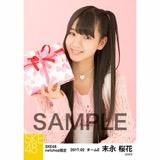 SKE48 2017年2月度 net shop限定個別生写真「バレンタイン」5枚セット 末永桜花
