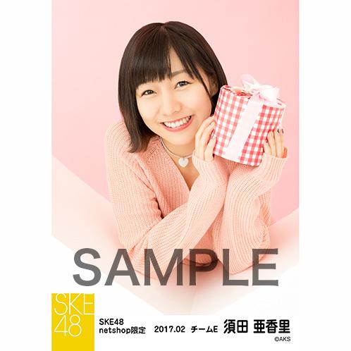 SKE48 2017年2月度 net shop限定個別生写真「バレンタイン」5枚セット 須田亜香里